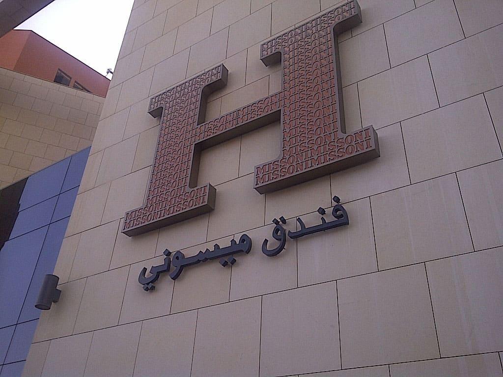 Hotel Missoni in Kuwait City, Kuwait (4)